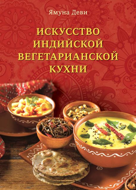 Книга «Искусство индийской вегетарианской кухни»